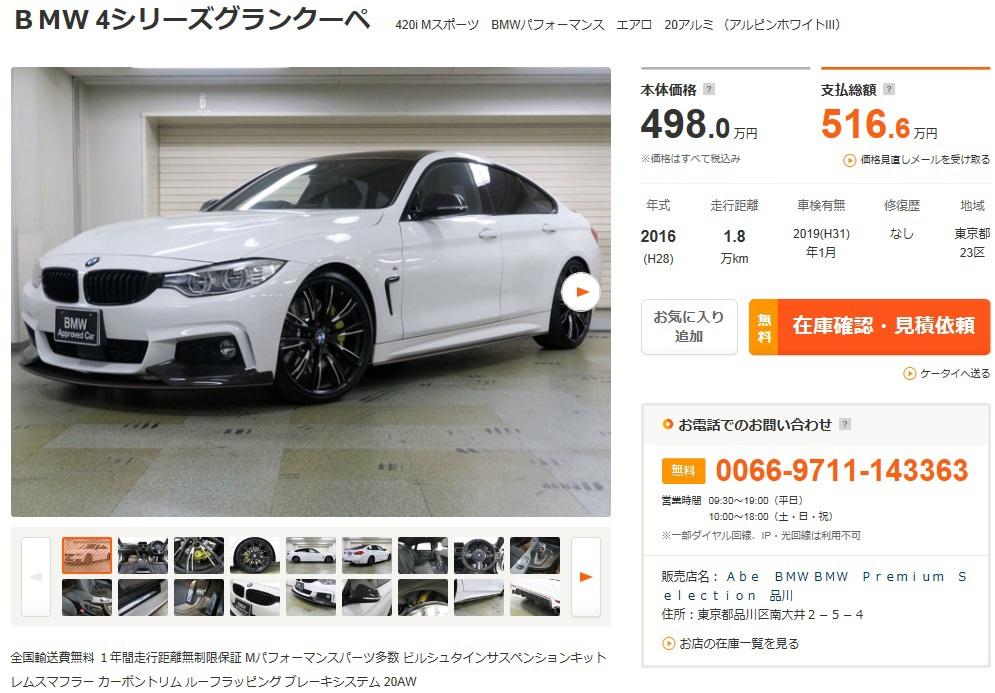 魅力的すぎるフルM Performance仕様のBMW4シリーズグランクーペの中古車がAbe BMWにて販売されて即完売だそうです^^