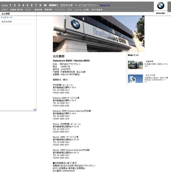 BMW練馬・MINI練馬がMyディーラー池袋BMW(株)アウトプラッツにて営業再開へ