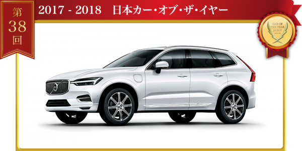 2017-2018 日本カー・オブ・ザ・イヤーはボルボ「XC60」が受賞!!2位はBMW「5シリーズセダン/ツーリング」