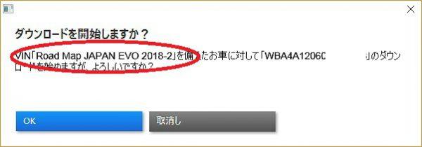BMW iDrive最新版マップ「Road Map JAPAN EVO 2018-2」がダウンロード可能になりました^^【USBマップアップデート】