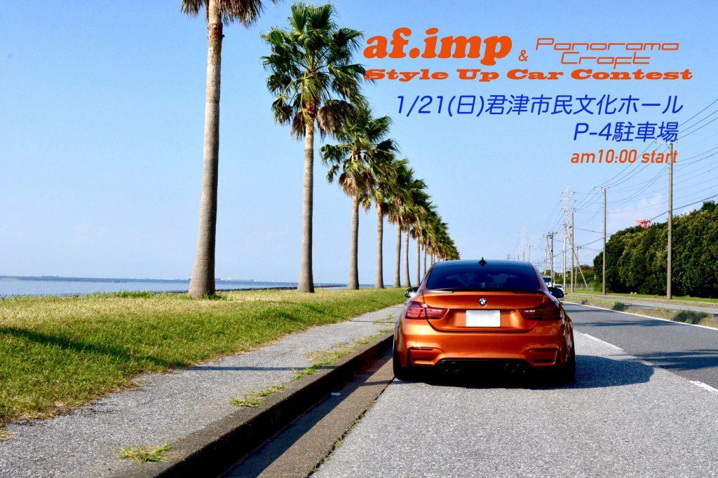 af.impスタコンが今週日曜日君津にて開催!世界に2台だけのBMW M4仕様F36・M4GranCoupeが登場^^