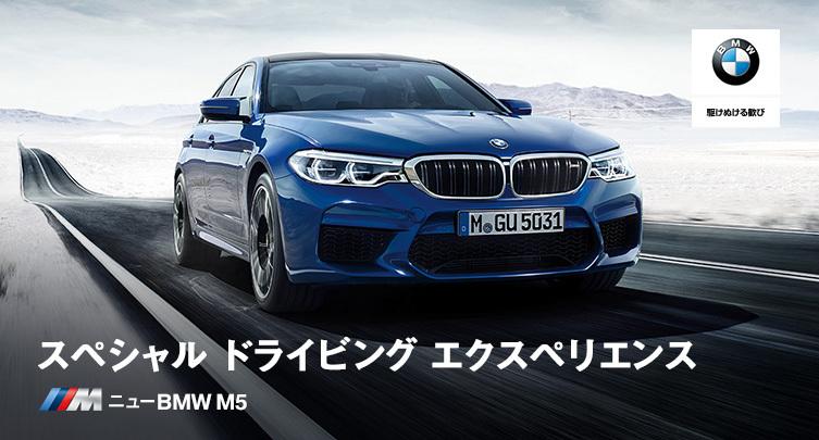 新型BMWM5の圧倒的なPerformanceを体験出来る特別試乗会が抽選で30名限定で募集中!!私も行きたいが平日・・・><