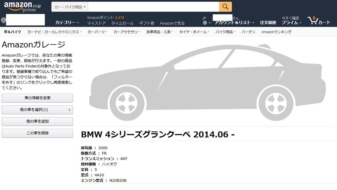 Amazonでマイカーの車種を登録すると適合パーツを検索できる新機能「Auto Parts Finder」を試してみた^^結果は・・・