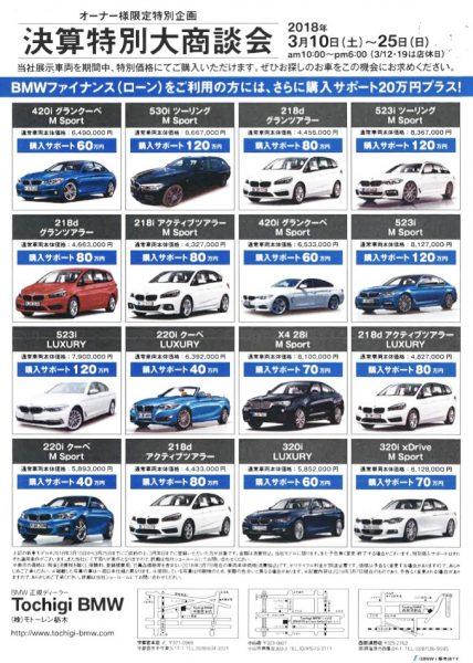BMWディーラー決算特別大商談会で4シリーズグランクーペが60万円2シリーズが80万、新型5シリーズが3桁引き!?