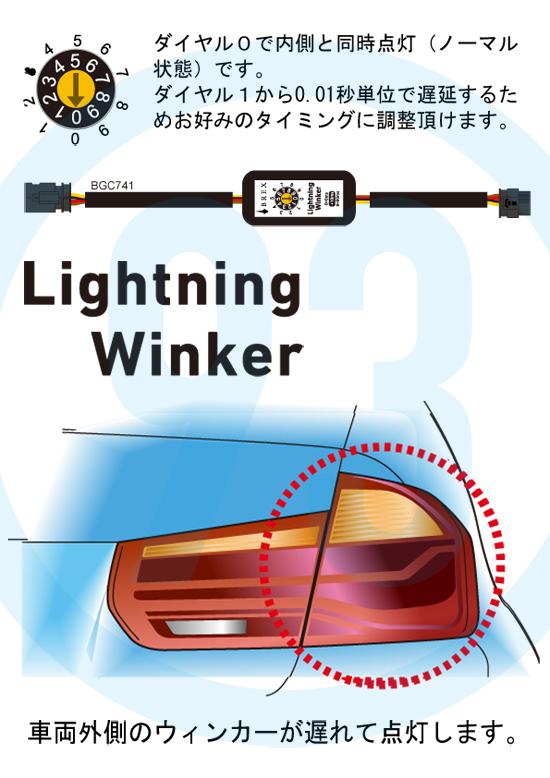 BREXからF系G系用のシーケンシャルウィンカー「Lightning Winker BGC741/742」が発売!カプラーに割り込ませるだけなのでDIY可能なお手軽設計♪