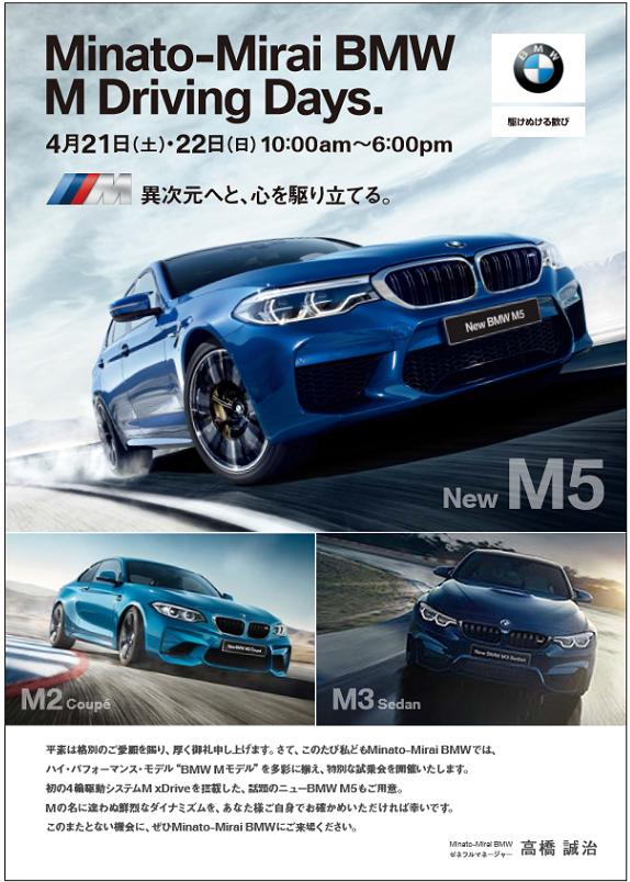 今週末、みなとみらいBMWで新型M5の試乗ができるようです^^