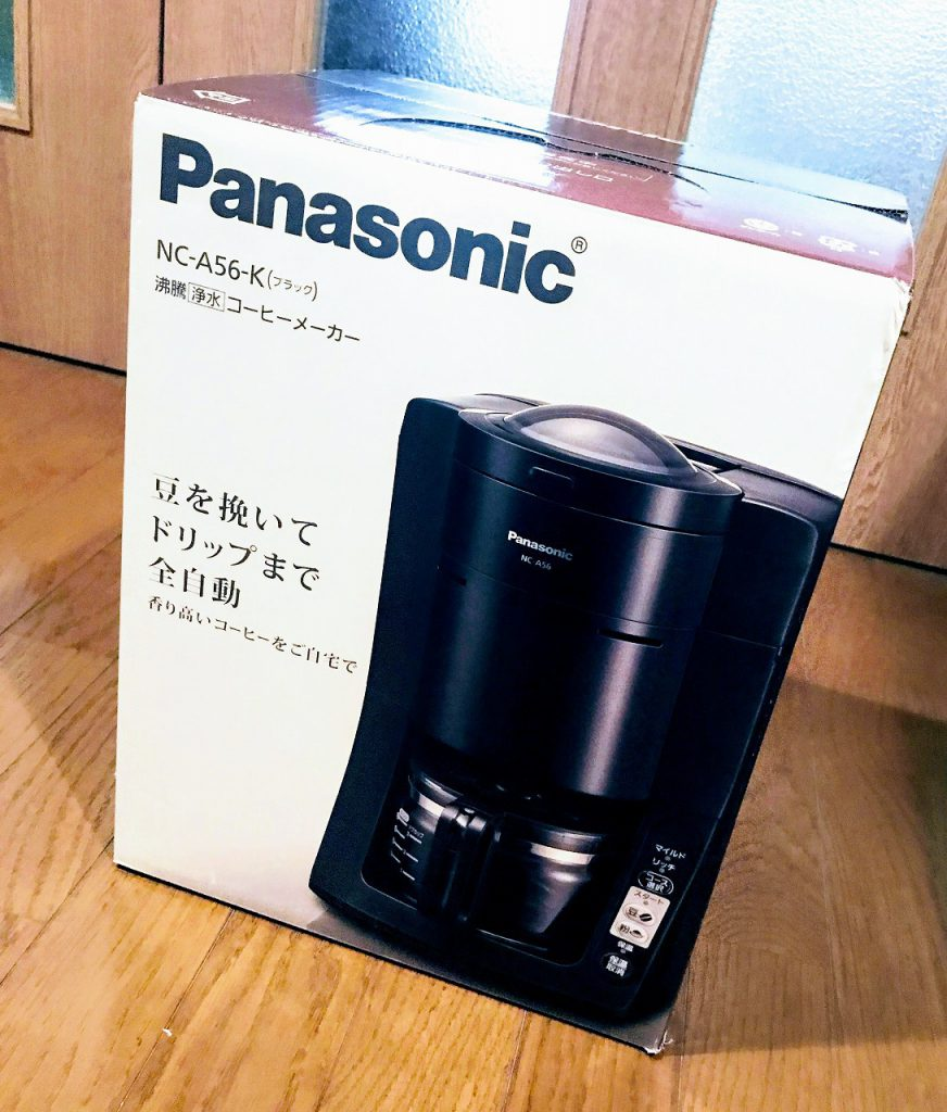 豆から挽ける全自動のコーヒーメーカーPANASONIC「NC-A56-K」を買ってみました♪