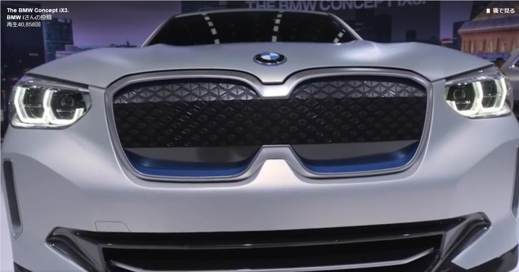 BMW新型EV「コンセプトiX3」が北京モーターショーでワールドプレミア!やはりキドニーグリルが繋がっちゃいましたね・・・