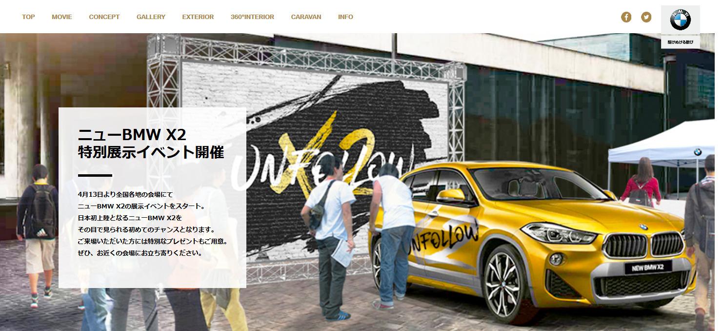 新型BMW X2が日本全国横断!明日4月13日から特別展示イベントが順次スタート♪展示日程と場所は?