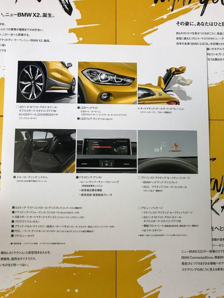 新型BMW X2のカタログ・パンフレットを入手しました^^形や仕掛けがオシャレですね♪X2はデビューパッケージがお買い得かも^^