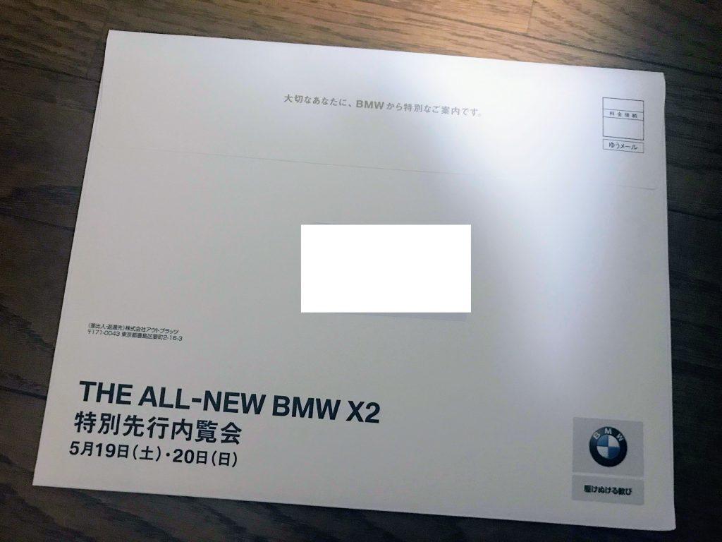 MyディーラーのIkebukuro BMWから新型BMW X2の特別先行内覧会の招待状が届きました^^中身は?