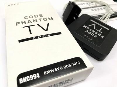 「BREX CODE PHANTOM TV ACTIVE」がリーズナブルな価格で登場!ただしあの機能が無い?