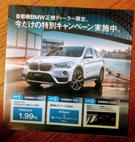 首都圏BMWディーラー限定3大特別キャンペーン!ディーゼルモデルが100万値引き!?