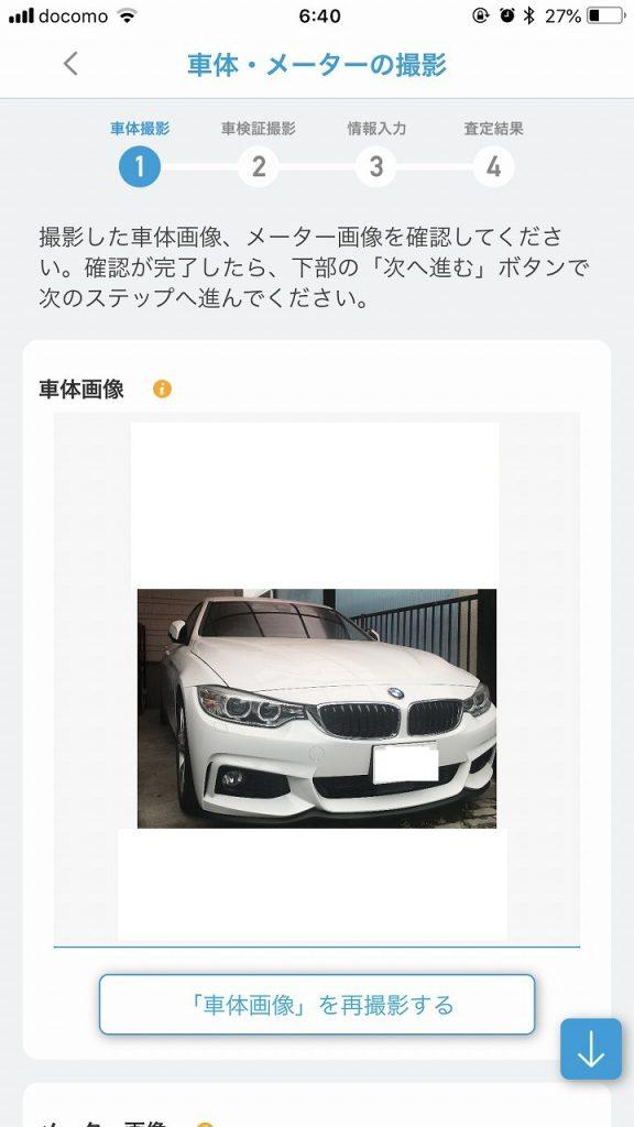 話題のスマホ3分査定&現金化できるクルマ売却アプリ「DMM AUTO(オート)」をBMW4シリーズグランクーペで試してみた!査定結果は?