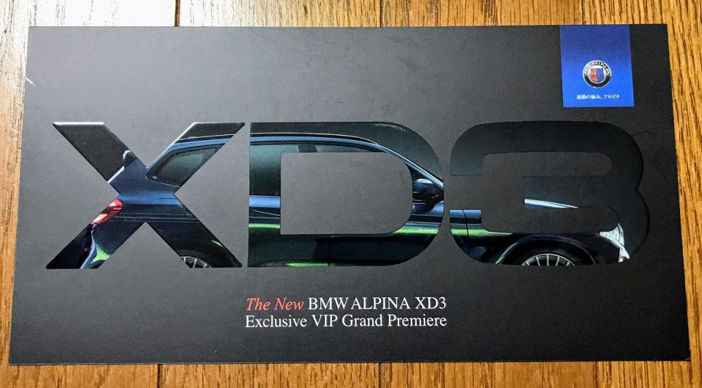 新型「アルピナXD3」の日本初公開 特別内覧会のDMが届きましたが・・・