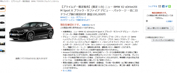 Amazon「プライムデー」スタート!BMW X2は売れたのか?私が買ったのは?