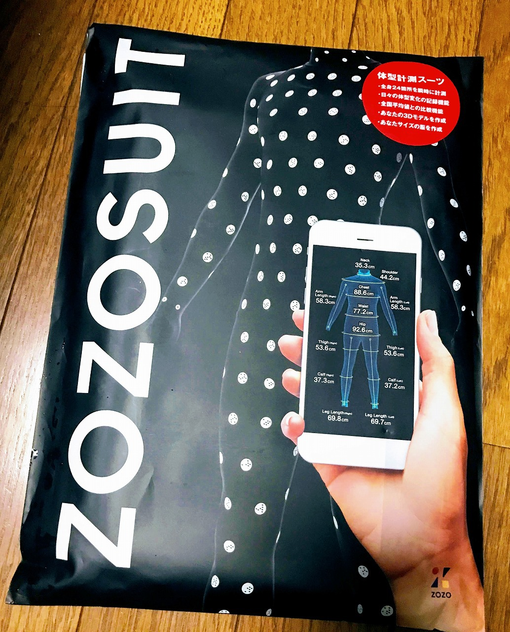 採寸ボディースーツ「ZOZOSUIT(ゾゾスーツ)」が届いていたので開封レポート♪