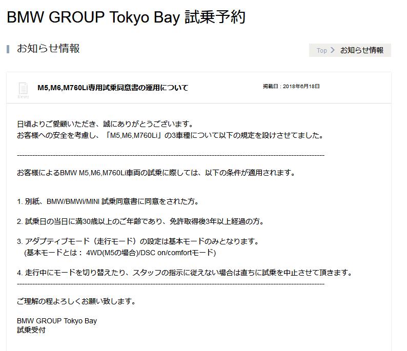 BMW GROUP Tokyo BayにてM5,M6,M760Liは走行モードが制限されて専用試乗同意書が必要な運用に><