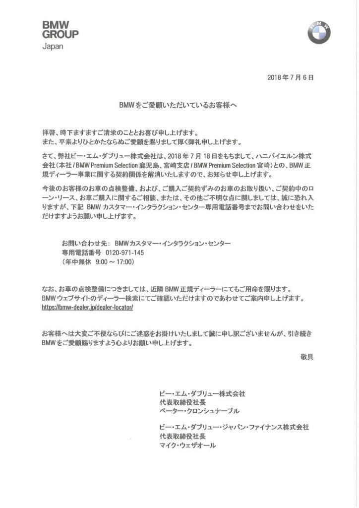 宮崎で唯一のBMW正規ディーラー「Miyazaki BMW」のBMWディーラー権契約が終了!?