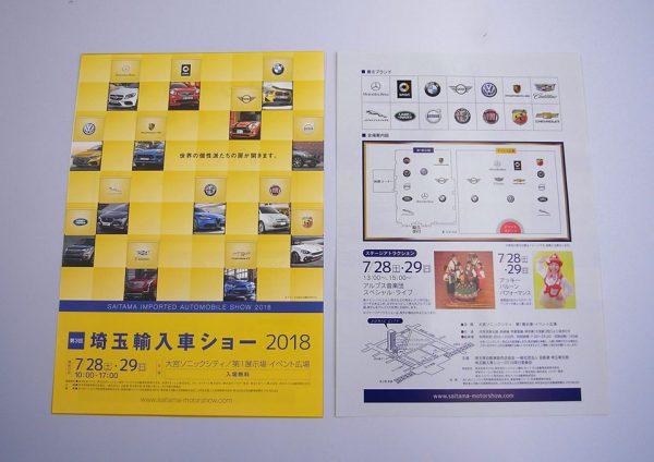 来週7月28日(土)29日(日)は埼玉輸入車ショー2018が開催されるそうです♪