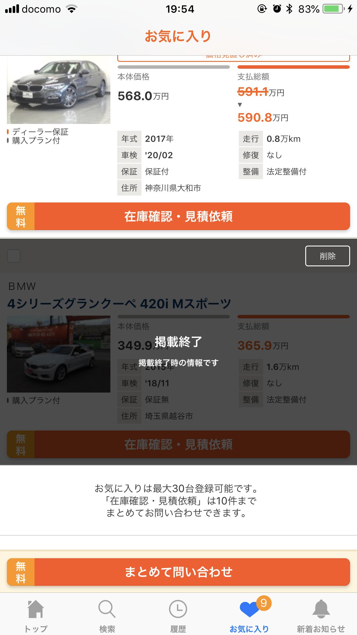 旧愛車のBMW4シリーズグランクーペが売れた模様です^^