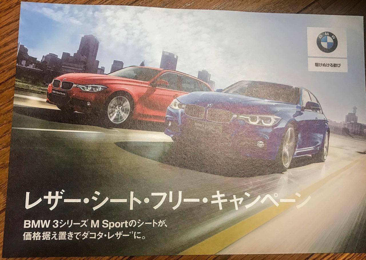 BMW AUTUMN FAIRのDMが届きました^^BMW3シリーズのレザーシート22万円相当が無料や低金利キャンペーンが♪