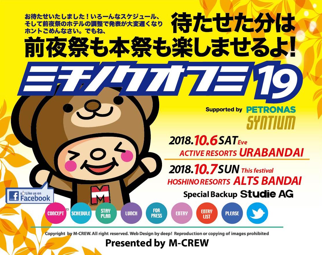 第19回BMWミチノクオフミが福島県裏磐梯にて開催!【前夜祭:10月6日(土)本開催:10月7日(日)】