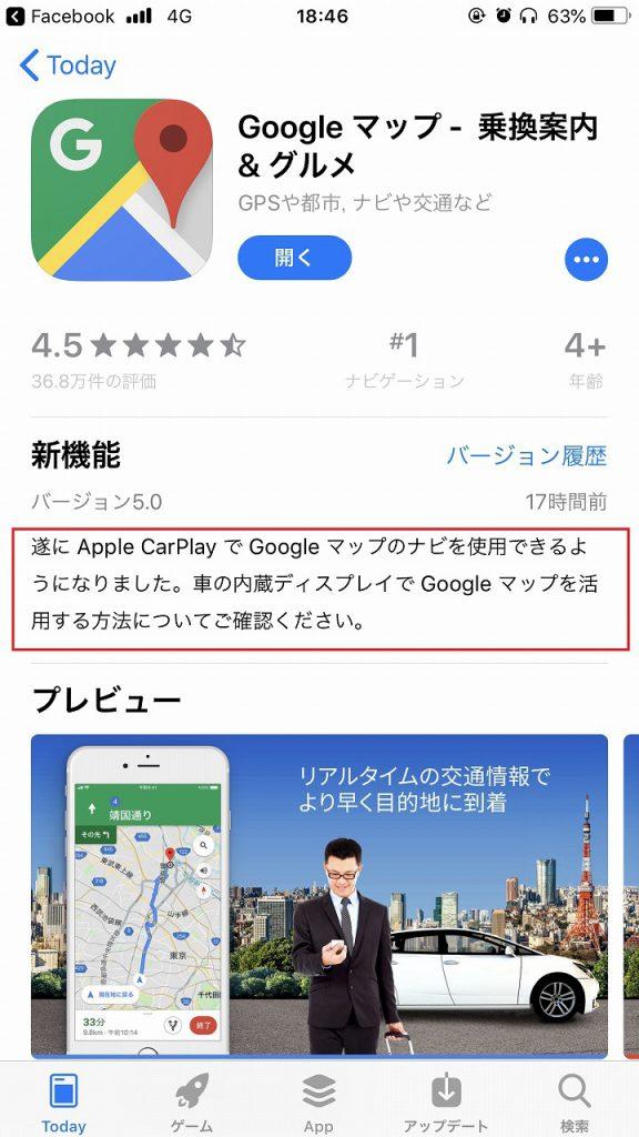 「Apple CarPlay」がOS12でGoogleマップに対応しました^^BMW idriveナビ以外に選択肢が増えましたね♪