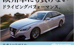 新型クラウンの「欧州車にも負けないドライビングパフォーマンス。」というバナー広告について
