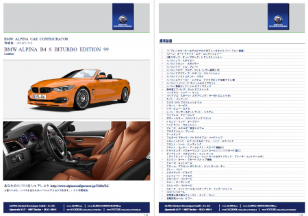日本でも発売開始!「BMW ALPINA B4 S Bi-Turbo EDITION 99」クーペ&カブリオレをWebコンフィギュレーターで見積もってみました^^