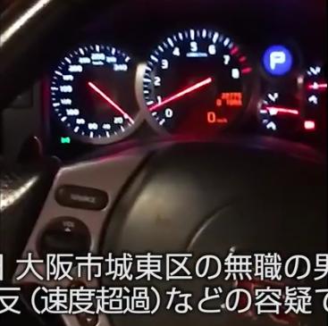 日産『GT-R』で時速約280キロで暴走男の動画を見てみました。