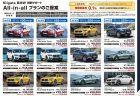 月々8000円からBMW X2に乗れるカーリースプラン「BMW All-in-all」について。