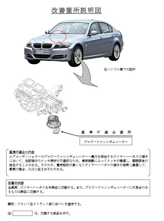 BMW3シリーズ320i~335i、M3やアルピナB3/B3S/D3など62車種12万台(2004年11月~17年8月製造)をリコール!該当車種・車体番号一覧。最近リコール案件多いですね・・・