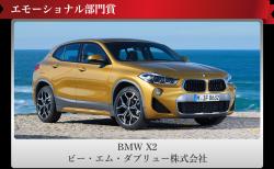 2018-2019日本カー・オブ・ザ・イヤーでボルボ「XC40」が戴冠した理由。