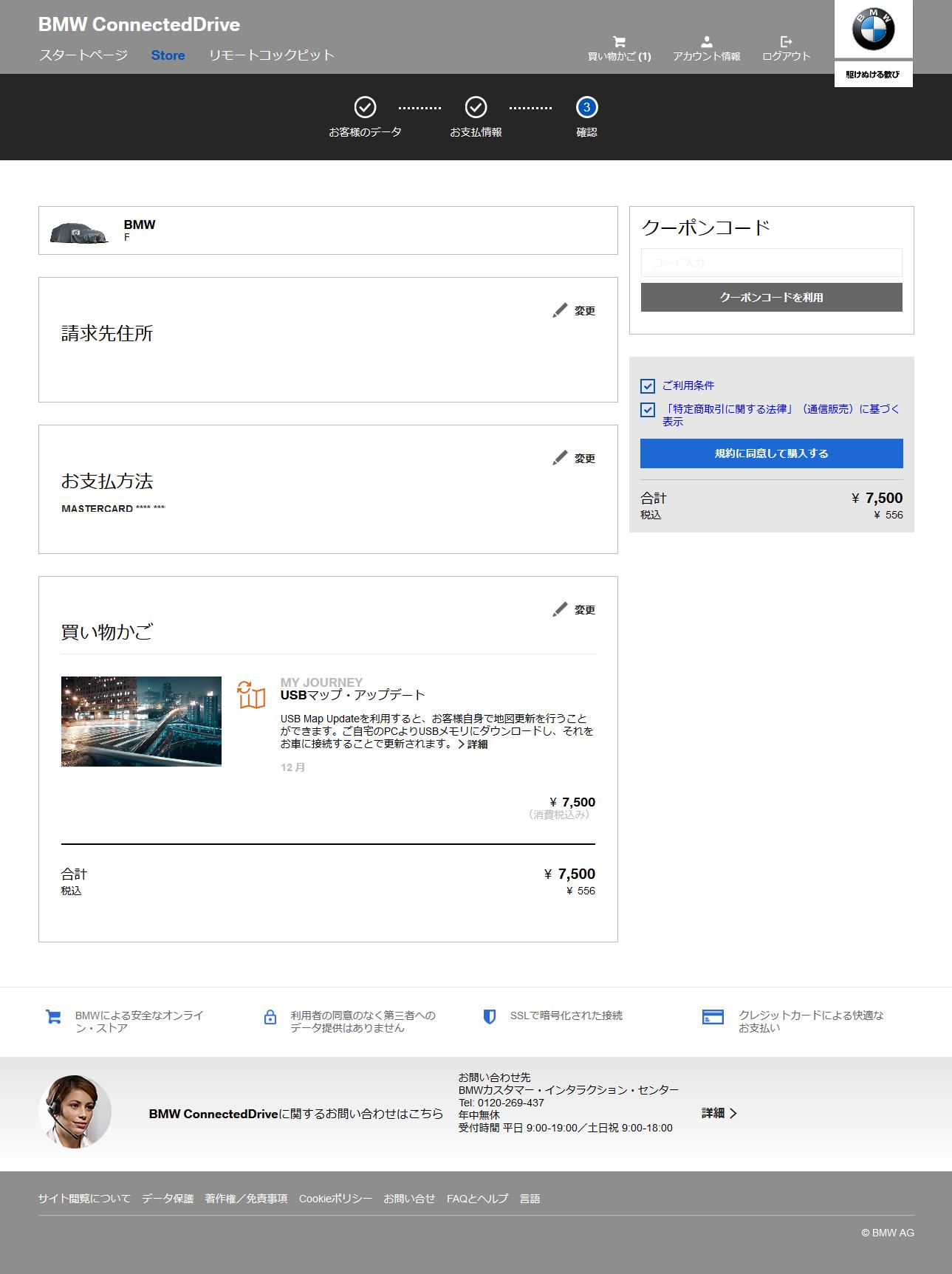 BMWコネクテッドドライブ USBマップ・アップデートの契約更新しましたが・・・