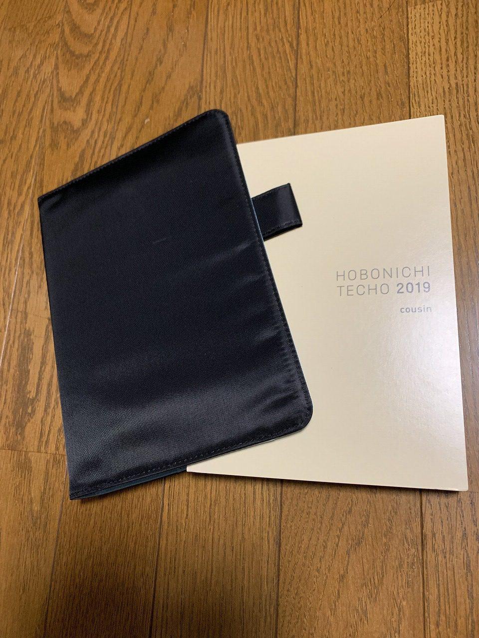 来年2019年の手帳はこれにしました!初めての「ほぼ日手帳」^^;