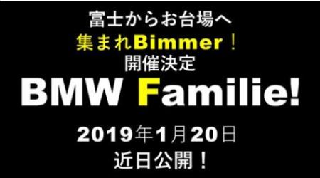 次回のBMW Familie! は2019年1月20日お台場で開催決定!