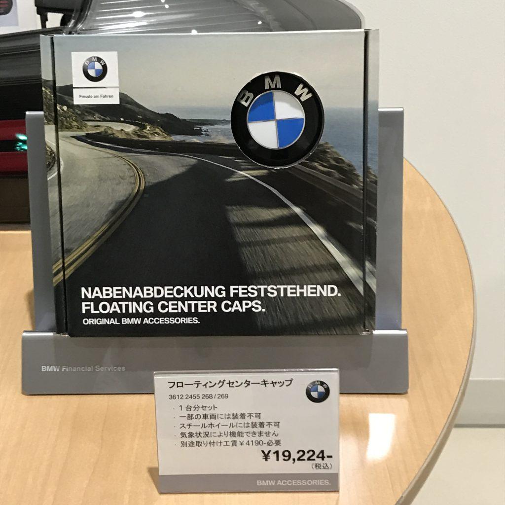 BMWフローティングセンターキャップがディーラーで販売開始!価格は?Abe BMWでネット通販も可能^^