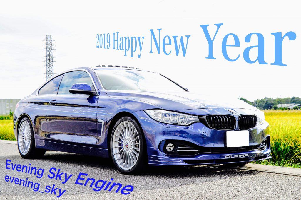 新年あけましておめでとうございます。2019年元旦!