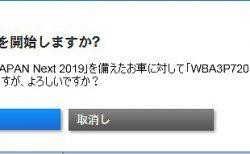 BMW USBマップアップデートにようやくNBT版も最新地図「Road Map Japan Next 2019」が配信されたので早速ダウンロード^^