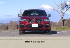 BMW新型3シリーズ(G20)やX3に標準装備されている高遮音性「アコースティック・ガラス」とは?構造や効果などについて。