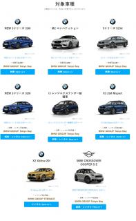 新型3シリーズ(G20)のレンタカーや試乗をスマホで手軽に申込みできる「dカーシェア」BMW・MINI車両の予約を開始!
