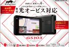 ユピテルから業界初!レーザー光受信(レーザー式移動オービス対応)レーダー探知機SUPER CAT「GS103」「LS300」発売!