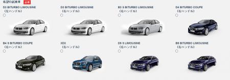 GWにアルピナ試乗はどうですか?「BMW ALPINA Golden Experience」開催!ALPINA試乗Web申込み受付中♪