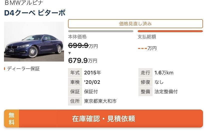 My ALPINA D4と近しいアルピナD4の極上の中古車が価格改定で20万値下げされて販売中♪