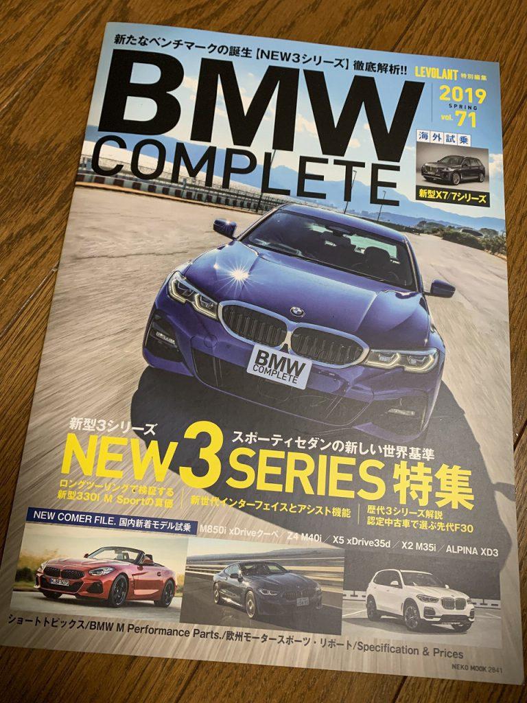 久しぶりに発刊されたBMW COMPLETE最新号vol.71が届きました^^新型3シリーズ大特集やアルピナ記事など読み応えあり♪