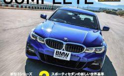 休刊を心配したBMW COMPLETE最新号vol.71が本日1年9ヶ月ぶりに発売!!特集は新型3シリーズ^^
