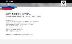 BMW MOTORSPORT FESTIVAL 2019が6/23(日)富士スピードウェイで再び開催♪
