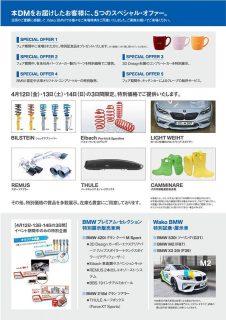 BMWディーラーも社外パーツメーカーと組む時代!正規ディーラーで社外エアロやマフラーやコンプリートカー販売も♪