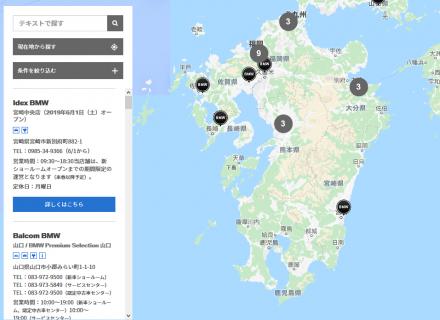 【朗報】契約解除でBMWディーラーが無くなっていた宮崎県に「Idex BMW」がオープン!今後鹿児島にも展開予定^^
